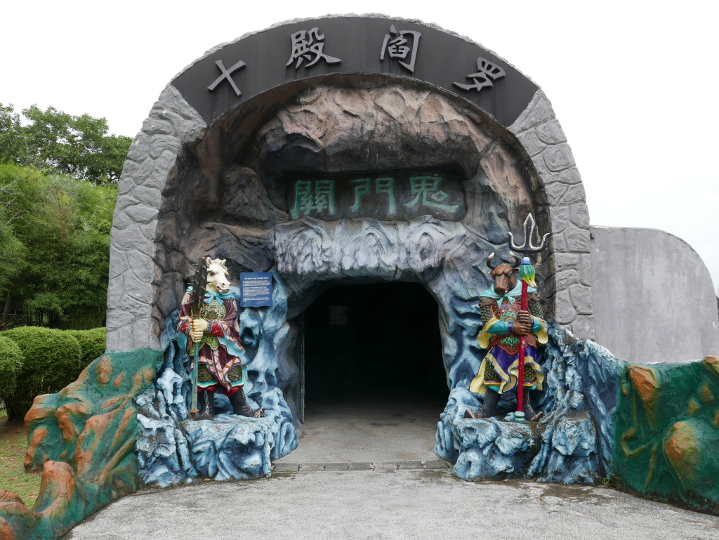 Entrance to the 10 Courts of Hell, Haw Par Villa, Singapore
